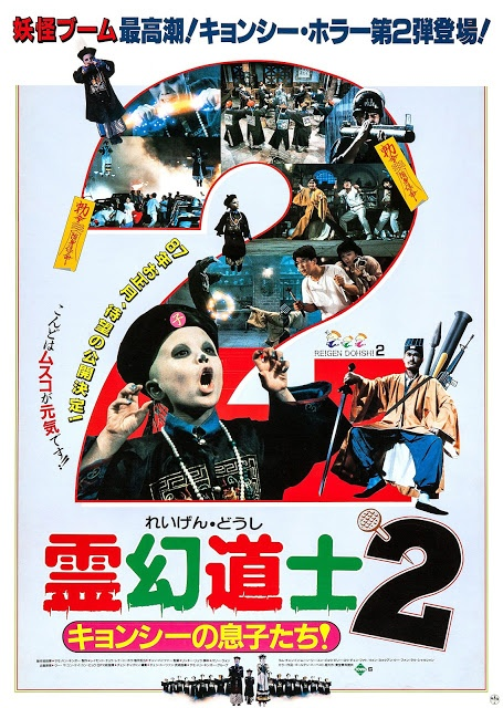 Hello Dracula 2 - Ha luo jiang shi (1987)