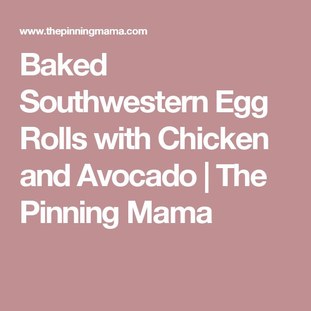 Baked Southwestern Egg Rolls with Chicken and Avocado | The Pinning Mama
