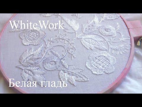 ВЫШИВКА: БЕЛАЯ ГЛАДЬ \ EMBROIDERY: WHITE WORK - YouTube