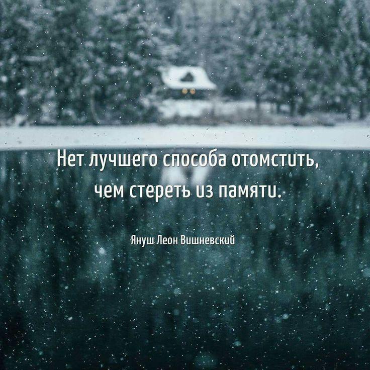 Януш Леон Вишневский