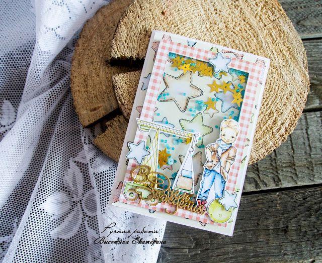 Февраля, открытки с шейкером скрапбукинг идеи