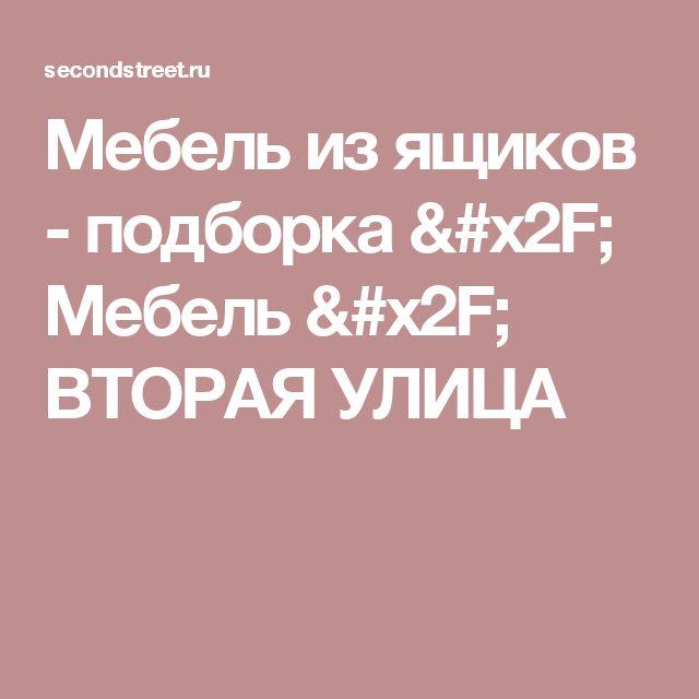 Мебель из ящиков  - подборка / Мебель / ВТОРАЯ УЛИЦА