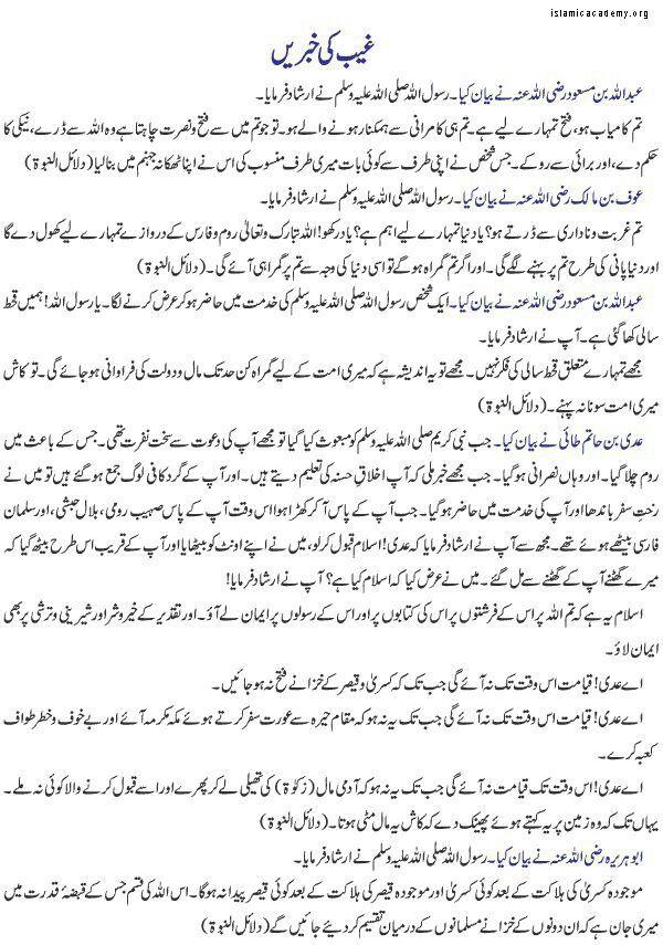 Pin On Islami Waqiat Effect Of Smoking Essay