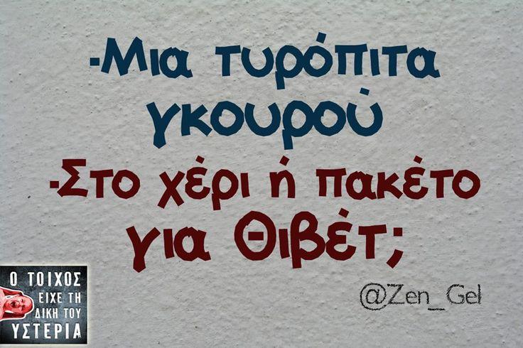 funny greek status