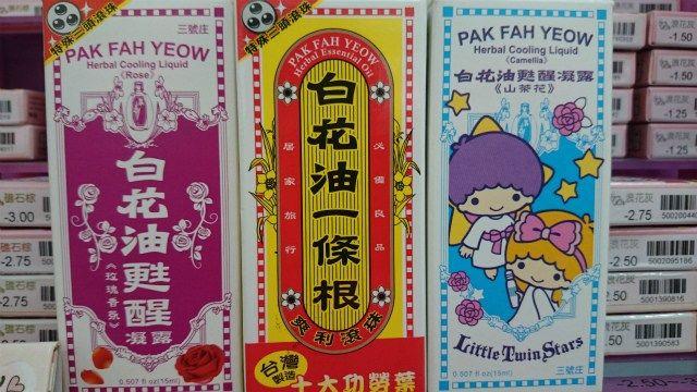 台湾でドラッグストアには用がなくてもついつい立ち寄ってしまうkeddyです、こんにちは。「台湾旅行に行くけど、…