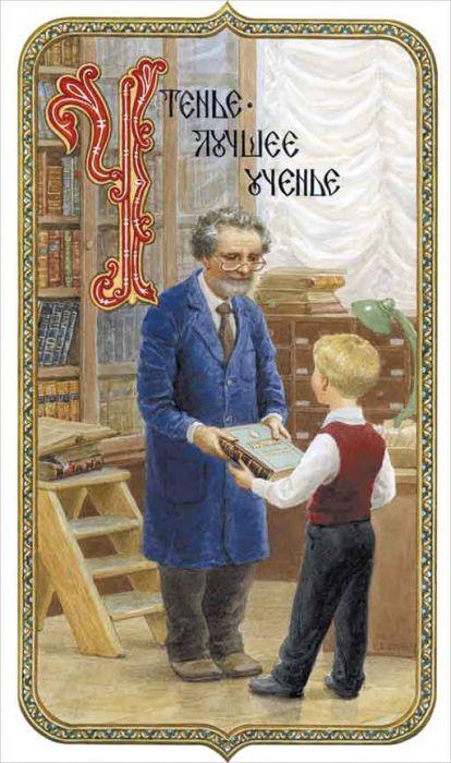 Sergey Efoshkin, Alfabetul pentru copii, Lectura - cea mai buna invataura