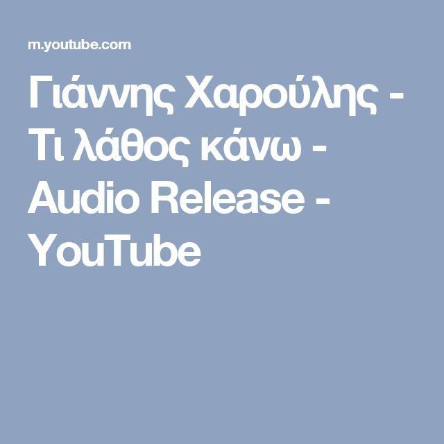 Γιάννης Χαρούλης - Τι λάθος κάνω - Audio Release - YouTube