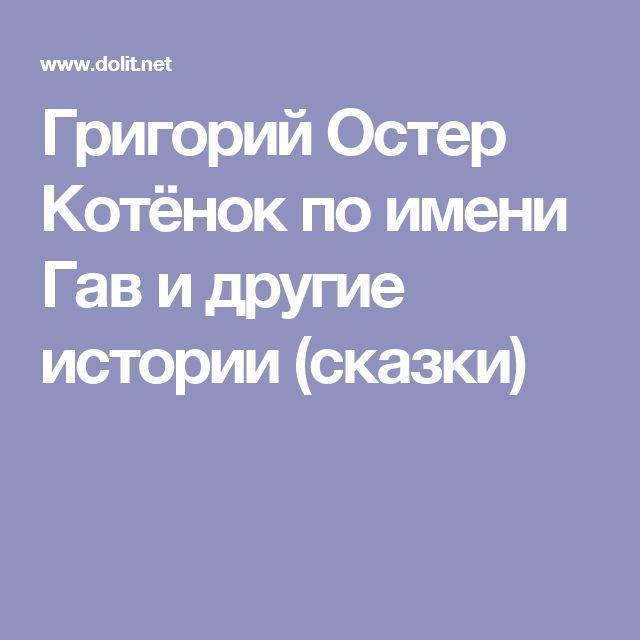 Григорий Остер Котёнок по имени Гав и другие истории (сказки)