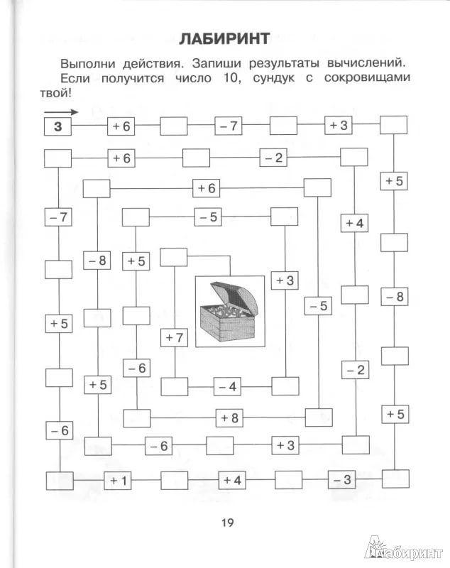 математическая змейка 1 класс: 13 тыс изображений найдено в Яндекс.Картинках