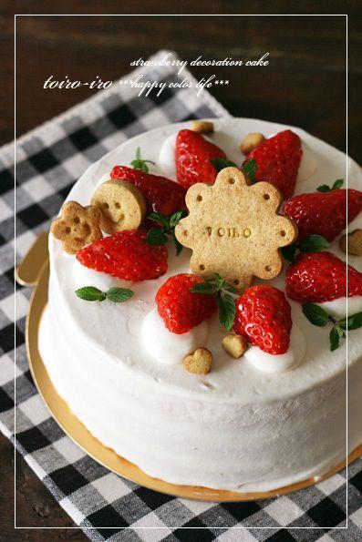 トイロイロ ***happy color life***-イチゴのデコレーションケーキ