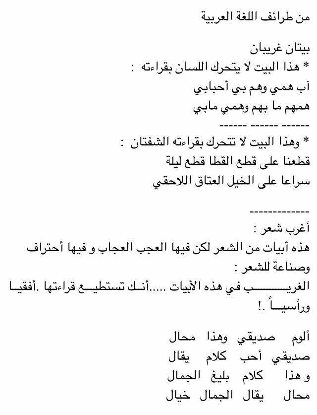 طرائف اللغة العربية...