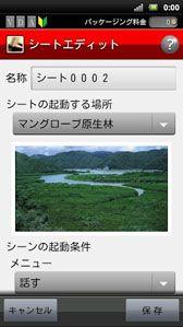 オリジナルのアドベンチャーゲームを制作できるAndroid向けアプリ「ツクリ.com」がGoogle Playで配信中