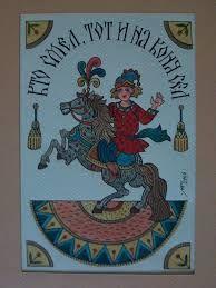 Кто смел, тот и на коня сел!