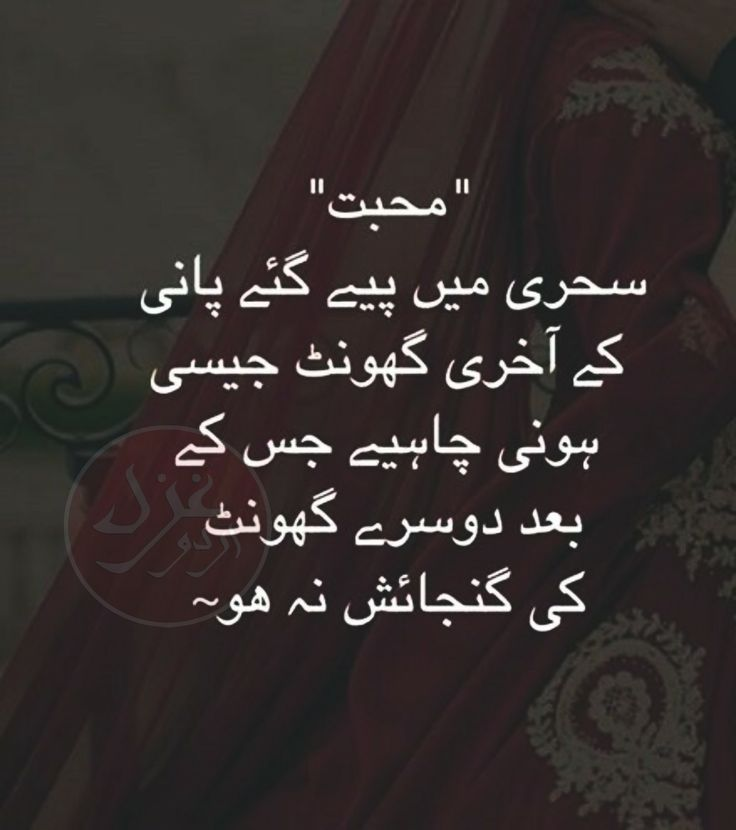Best Poetry Quotes Of Love In Urdu: Bht Khoob!
