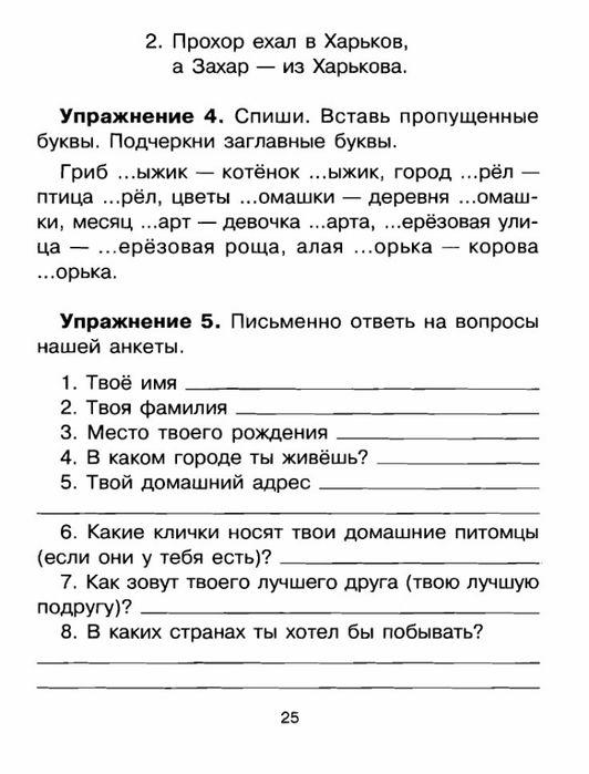 Мобильный LiveInternet 75 упражнений на все правила русского языка - 2 класс. | Чудетство - Копилка педагогических идей |