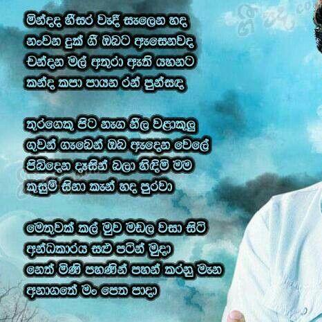 lovely sinhala song songs lyrics