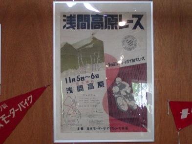 1955年 昭和30年  第1回浅間高原レース