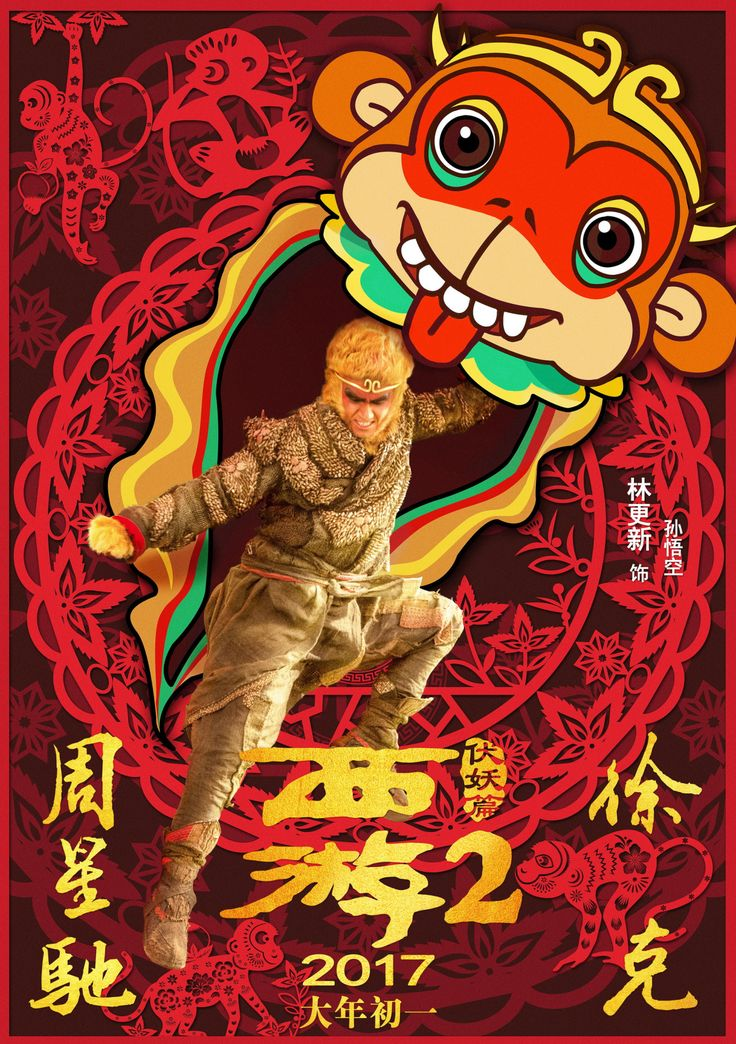 Journey to the West: Demon Chapter (2017) 电影西游伏妖篇   Director: Tsui Hark   ● See More Sun Wukong Art> http://blog.yellowmenace.net/search/label/monkey%20king   #Yellowmenace #MonkeyKing #SunWukong #孙悟空 #ChineseFilm