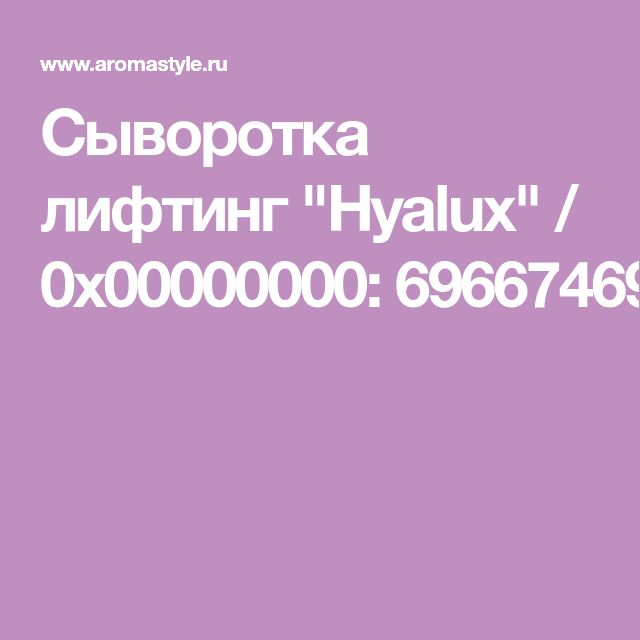 "Сыворотка лифтинг ""Hyalux"" / Lifting Serum"