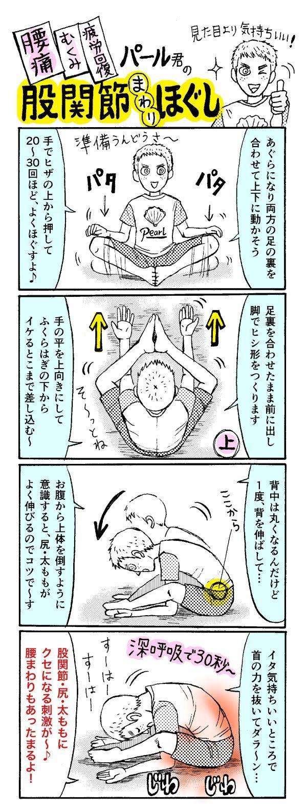 「真珠貝のポーズ」は、腰を下から支えていて疲れやすい尻・太もも裏・内ももの筋肉を伸ばし、股関節に刺激が入る腰痛改善に有名なヨガのポーズです。