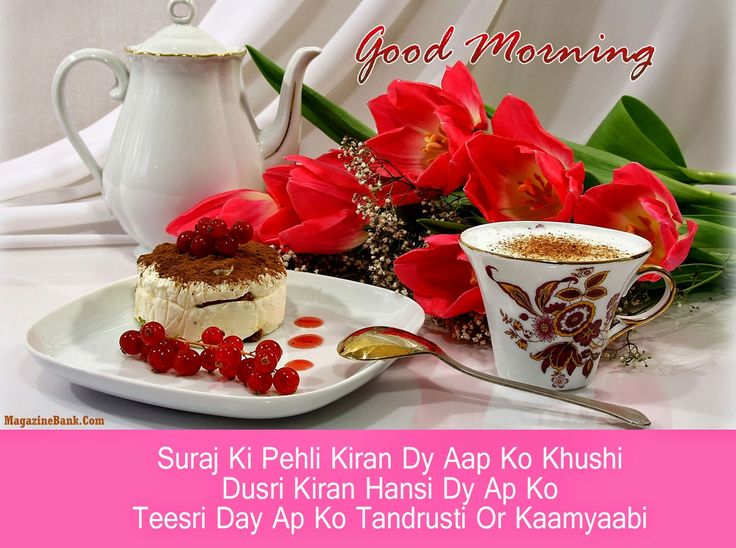 Latest Romantic Good Morning SMS In Hindi