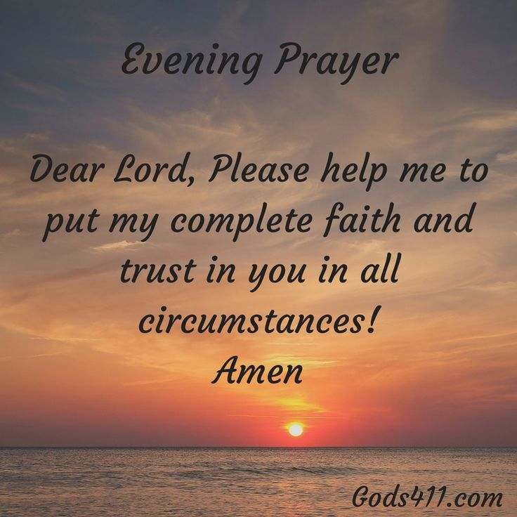 how to say a prayer before bed