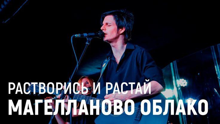Магелланово Облако -  Растворись и Растай (live 18 12 2016)