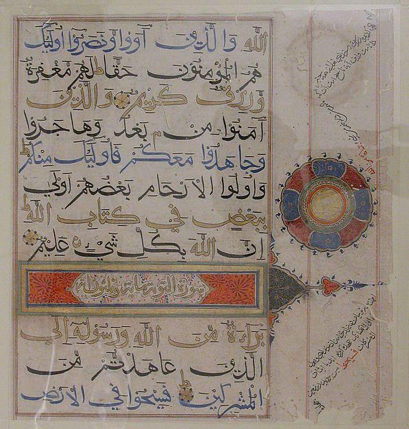 Folio from a Qur'an Manuscript