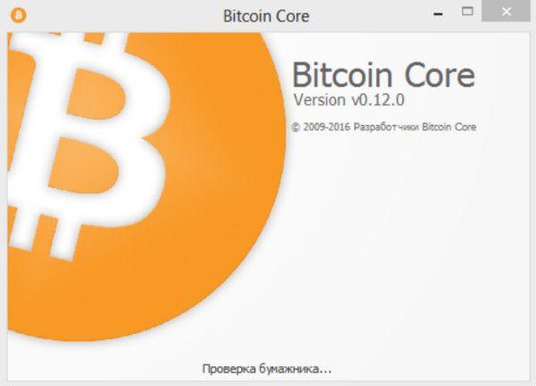 Bitcoin Core версия 0.12