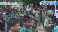 慰安婦問題について、いろんな報道: バングラデシュ人質事件 武装グループは高学歴の若者か。日本人8人の名前判明、バングラデシュ立てこもり...