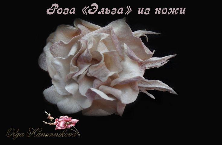 "Роза ""Эльза""из кожи"