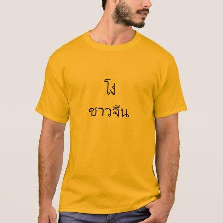 โง่ ชาวจีน Stupid Chinese in Thai T-Shirt - tap, personalize, buy right now!