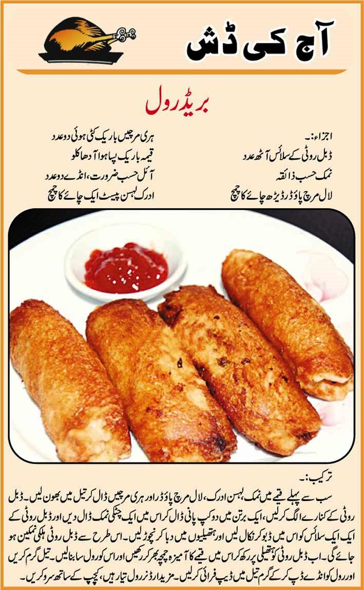 Best 25 recipes with bread in urdu ideas on pinterest recipes bread roll delicious fast food in easy urdu forumfinder Image collections