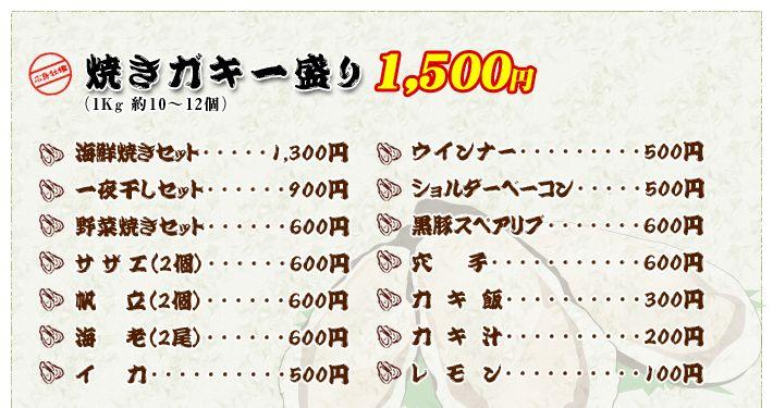 ひろしまオイスターロード    焼きガキ(1kg約10~12個)1,500円