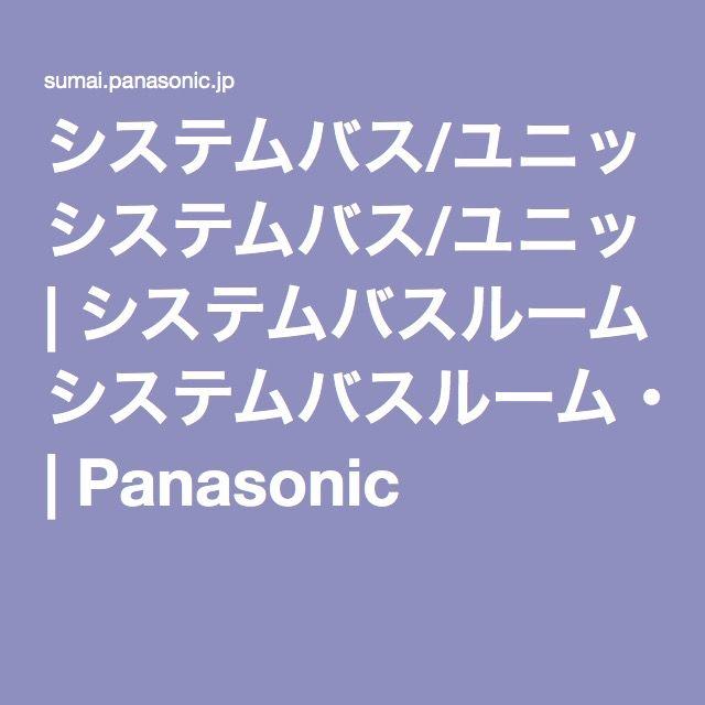 システムバス/ユニットバスとは | システムバスルーム・浴室関連商品 | Panasonic