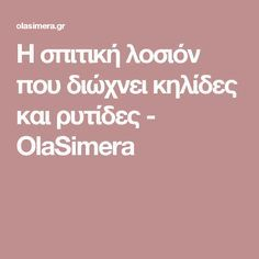 H σπιτική λοσιόν που διώχνει κηλίδες και ρυτίδες - OlaSimera