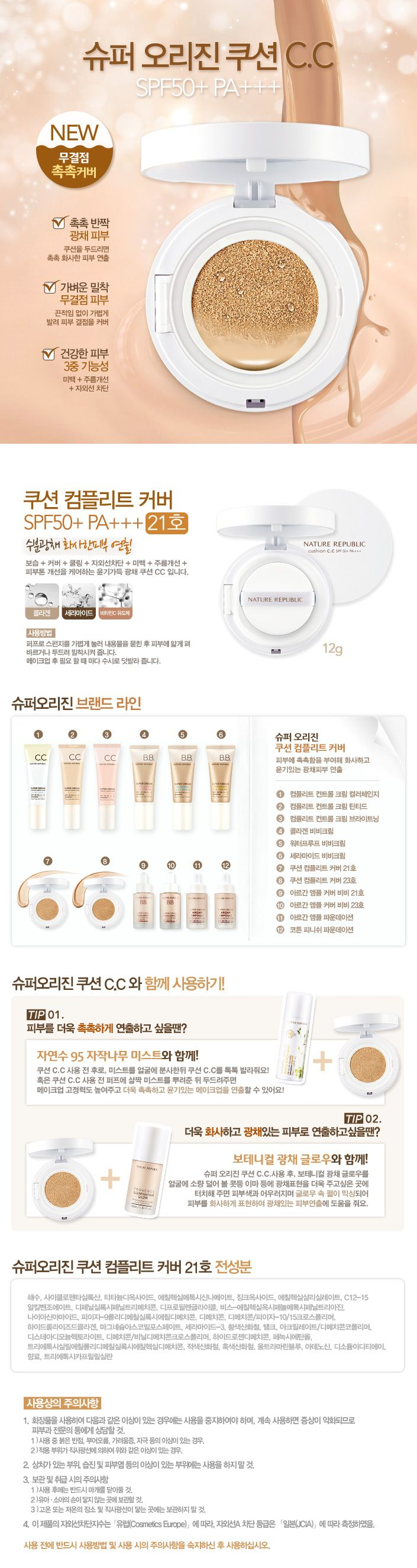 Nature Republic - Cushion CC SPF 50++