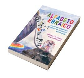 L'alfabeto è il tramite tra i pensieri e le cose, è la strada di sassi in un fiume che collega due sponde. Un alfabeto è l'insieme dei mattoni con cui costruire gli edifici della mente, dai più piccoli ai più maestosi. E soprattutto l'alfabeto è il distillato della storia e della cultura di chi lo ha fatto...