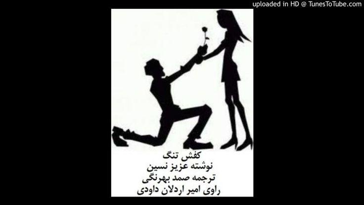 داستان صوتی کفش تنگ نوشته معزیز نسین - YouTube