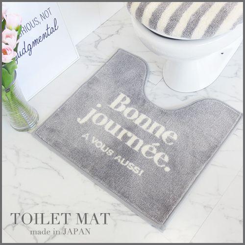 【楽天市場】Bonne journee トイレマット 55cm×60cm※トイレマット単品の販売ページです。※セット販売ではありません。◆同梱で送料無料対象商品◆トイレマット モノトーン雑貨 トイレ マット:Julia web store