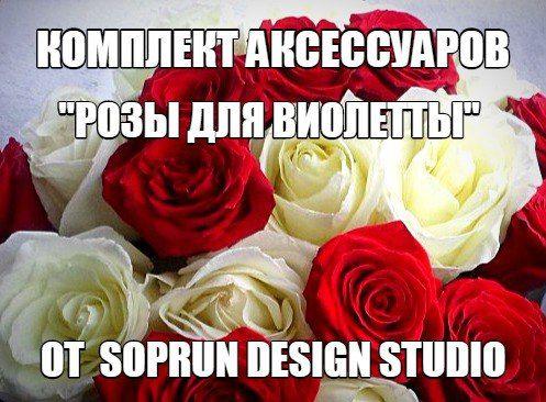 Свадебные аксессуары от Soprun Studio. Воронеж.