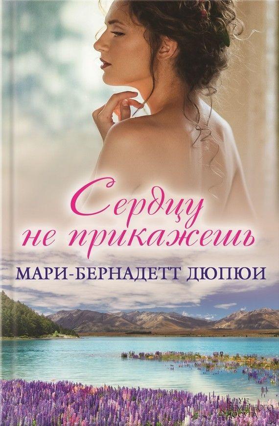 Сердцу не прикажешь #литература, #журнал, #чтение, #детскиекниги, #любовныйроман