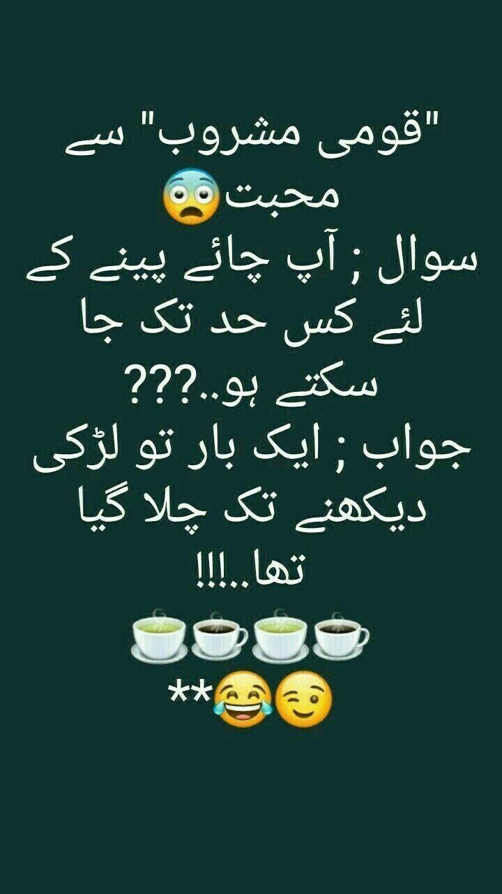 Hassanツ Funny Whatsapp Status Funny Quotes In Urdu