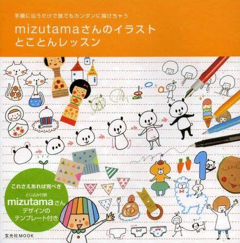 Complete Illustration Lesson - mizutama - Japanese Drawing Pattern Book - JapanLovelyCrafts