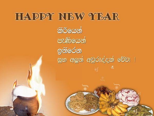 Happy New Year Wishes In Sinhala Happy New Year Wishes New Year Wishes Happy New Year