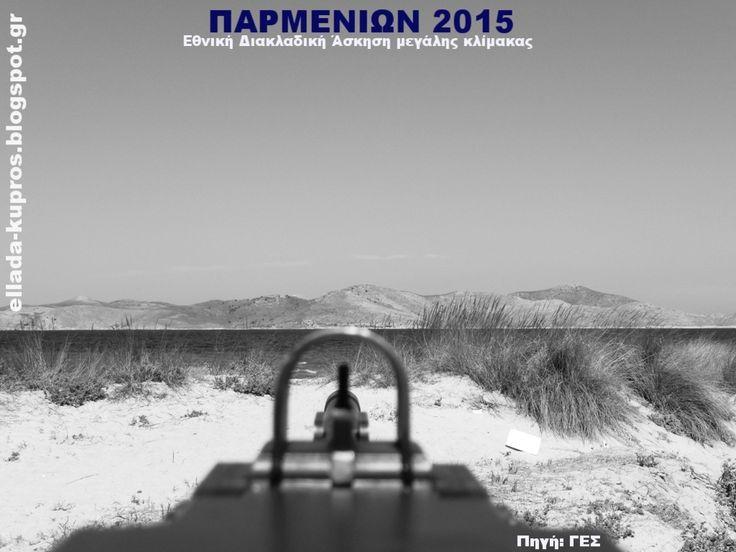 ΠΑΡΜΕΝΙΩΝ 2015 ΕΛΛΑΣ ΕΝΟΠΛΕΣ ΔΥΝΑΜΕΙΣ Greek Army