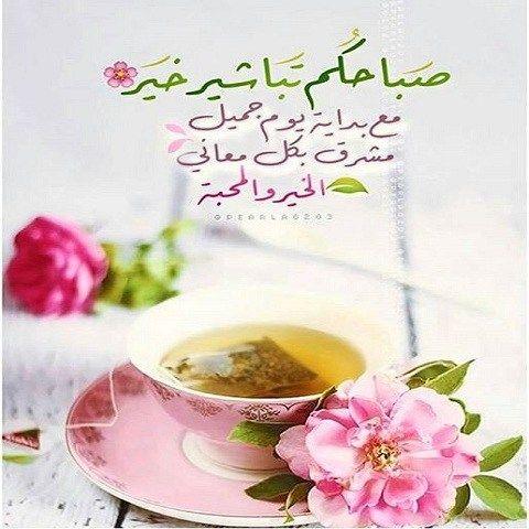 صور ادعية صباحية جديدة اجمل دعاء الصباح مع الصور بطاقات صباح الخير فيها دعاء مجلة رجيم Relaxing Tea Tea Morning Tea