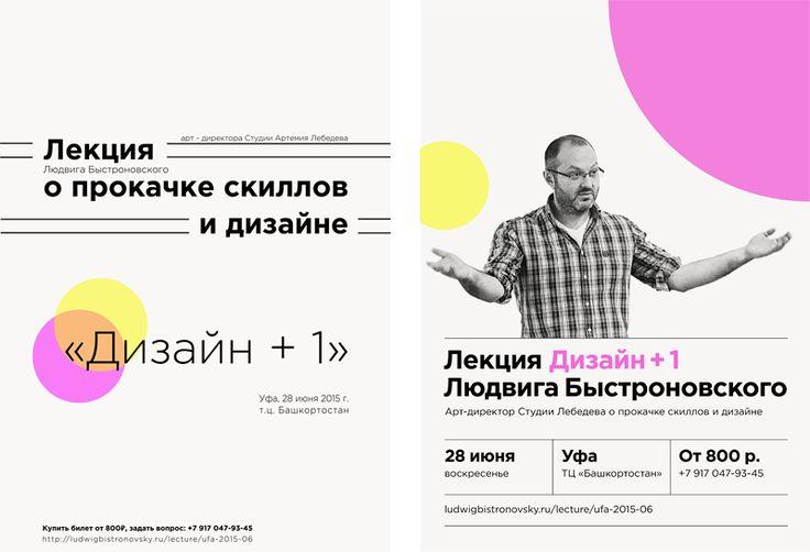 Переверстка №2. Плакат лекции Людвига Быстроновского в Уфе - Нобельфайк