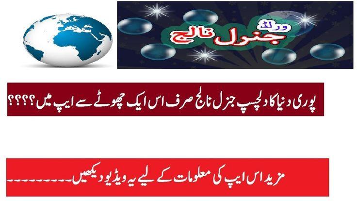 World General Knowledge App In Urdu / Hindi Video - General Knowledge Bo...