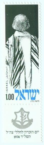Memorial Day - 1974